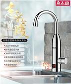 水龍頭加熱器 志高電熱水龍頭速熱即熱式加熱廚房寶快速過自來水熱電熱水器家用 618大促銷