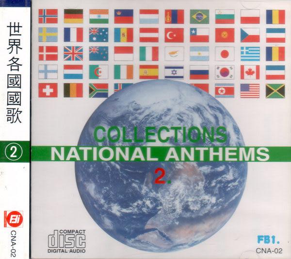 世界各國國歌 第2輯CD (音樂影片購)