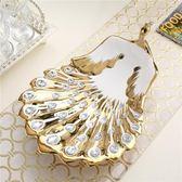 歐式陶瓷孔雀水果盤擺件 客廳家居裝飾品結婚禮品 創意客廳干果盤 春生雜貨