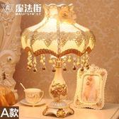 歐式臺燈臥室床頭燈創意溫馨公主田園布藝調光 魔法街