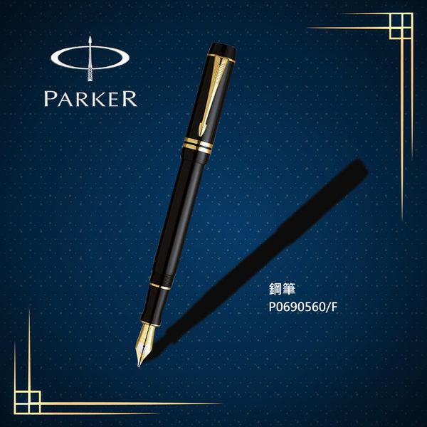派克 PARKER DUOFOLD 世紀系列 黑桿金夾 鋼筆 P0690560/F