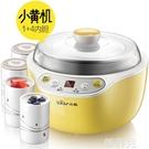 酸奶機 小熊酸奶機家用全自動智慧迷你多功能自制米酒機納豆發酵陶瓷分杯 韓菲兒