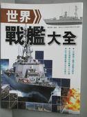 【書寶二手書T1/軍事_PHU】世界戰艦大全_鐵血圖文