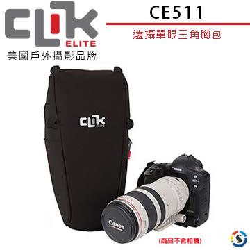 ★百諾展示中心★CLIK ELITE  CE511美國品牌遠攝單眼三角胸包Telephoto SLR Chest Carrier (灰色/黑色)