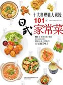 10大料理職人親授101道日式家常菜:900張簡單易懂步驟圖,讓您在家輕鬆做出健康..