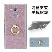 索尼 Xperia XA2 Ultra 手機殼 閃粉殼 指環支架 TPU軟殼 超薄 保護殼 矽膠 保護套 手機支架