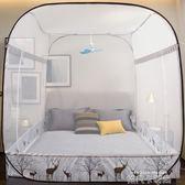 免安裝蒙古包蚊帳家用1.8m床可折疊1.5m加密防摔紋賬公主風2米1.2 QM依凡卡時尚