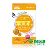日本味王金盞花葉黃素膠囊30粒【愛買】