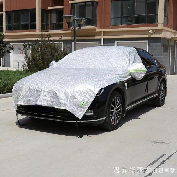 汽車半車衣罩前擋風玻璃罩遮陽防曬隔熱防雨罩遮陽擋半身車罩半罩 NMS蘿莉新品