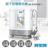 【南紡購物中心】【賀眾牌】廚下型電解水機 UA-3102JW-1