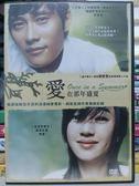 挖寶二手片-Y54-062-正版DVD-韓片【愛在那年盛夏】-李秉憲 秀愛