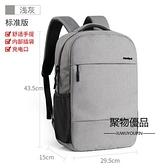 簡約電腦背包男士後背包商務旅行包時尚潮流書包【聚物優品】