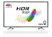 《名展影音》BENQ明碁 49型吋49MR700 護眼輕薄 4K HDR液晶電視
