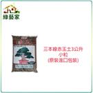 【綠藝家001-AA154-3】三本線赤玉土3公升小包裝-小粒(原裝進口包裝)