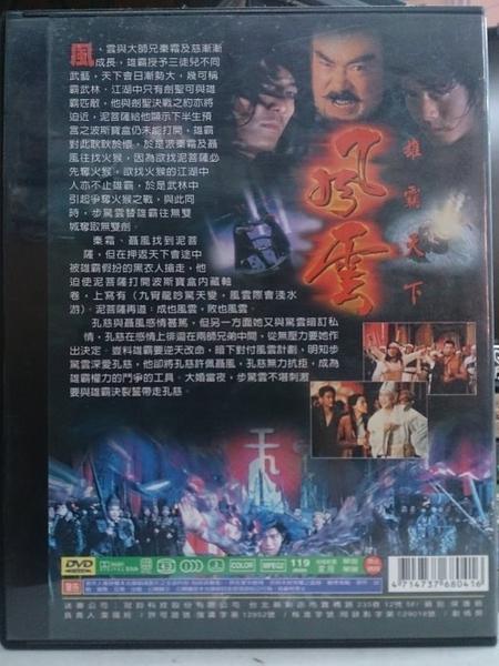 挖寶二手片-Y91-032-正版DVD-華語【風雲-雄霸天下】-鄭伊健 聶風 郭富城