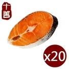 【南紡購物中心】【十善無毒海鮮】鮭魚超值...