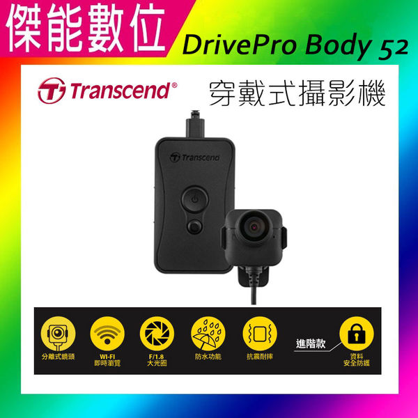 創見 DrivePro Body 52 【附32g】穿戴式攝影機 警用 密錄器 微型攝影機 另SJ4000 SJ5000