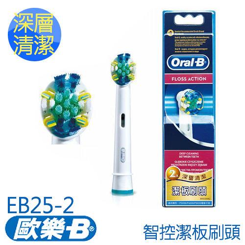 Oral-B-IC智控潔板刷頭(2入)EB25-2