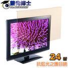★藍光博士★24吋抗藍光液晶螢幕護目鏡 JN-24PLB