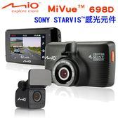 [富廉網]【Mio】MiVue 698D+A30 Sony Sensor 測速行車雙鏡組(送16G記憶卡)