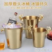 冰桶 北歐鹿頭裝飾冰桶家用金色歐式香檳桶架子不銹鋼冰桶酒吧KTV商用 米蘭潮鞋館 YYJ
