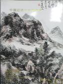 【書寶二手書T4/收藏_XBT】敬華2016春季藝術品拍賣會_中國近現代書畫專場_2016/7/2