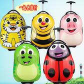 YAHOO618◮卡通拉桿箱老虎拉桿瓢蟲拉桿恐龍拉桿箱蜜蜂兒童拉桿箱兒童行李箱 韓趣優品☌