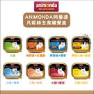 ANIMONDA阿曼達〔凡妮絲主食貓餐盒,8種口味,100g〕(單罐)