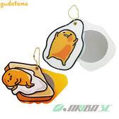 蛋黃哥 療癒系 隨身鏡子 鑰匙圈 吊飾 硬式 秋葉原精品3C