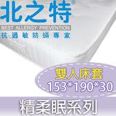 【北之特】防螨(蹣)寢具-精柔眠EIII-雙人床套 153*190*30