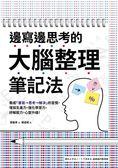 邊寫邊思考的大腦整理筆記法: 養成「書寫→思考→解決」的習慣,增加生產力,強化學..