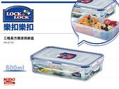 《Midohouse》LOCK&LOCK『韓國樂扣樂扣 HPL816C三格長方微波保鮮盒』(800ml)
