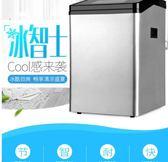 冰機家用小型奶茶店全自動冰塊機55kg商用大型桶裝水方冰機 YTL