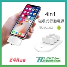 【刀鋒】Finger pow 迷你行動電源 2種充電方式 無線充電 磁吸充電 充電組合  7850mAh 手指行動電源