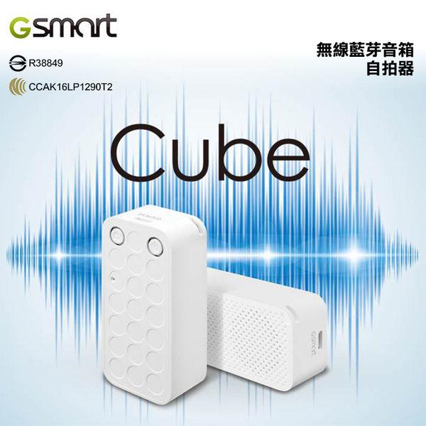 ▼【加贈Micro USB 藍芽耳機掛繩x1】GSMART Cube 無線藍芽音箱/自拍器/迷你喇叭/音樂播放/內鍵麥克風