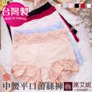 女性蕾絲中腰內褲 平口無痕 貼身 提臀 現貨台灣製造 No.7615-席艾妮SHIANEY