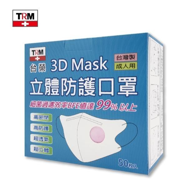 【南紡購物中心】台榮 三層立體防護口罩 50入/盒 (不挑色隨機出貨)