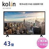 Kolin歌林43吋FHD液晶顯示器+視訊盒 KLT-43EF05~含拆箱定位+舊機回收