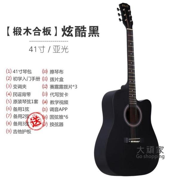 木吉他 民謠吉他男初學者女學生用38寸41寸入門新手成人單板木吉它T 4色