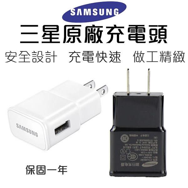 【coni shop】三星原廠充電頭 安卓手機皆通用 快速充電 Micro USB 充電線 品質保證 保固一年 兩色可選
