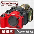 【現貨】Canon EOS R5 R6 金鐘罩 金鐘套 easyCover 果凍 矽膠 防摔 防塵 相機 保護套 屮U7