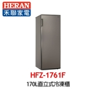 【HERAN 禾聯】 170L直立式冷凍櫃 HFZ-1761F