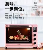 烤箱長帝電烤箱家用烘焙小型烤箱多功能全自動搪瓷烤箱大容量32L蛋糕 220vJD 新品來襲