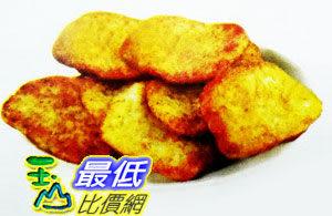 [COSCO代購] 需冷凍配送無法超取  CAVENDISH 馬鈴薯餅 1.2KG共20入 C25259