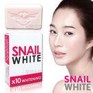 Snail White 蝸牛 10倍淨白 洗面皂