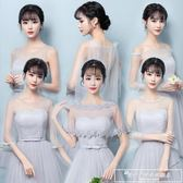 伴娘服短款2018夏季新款畢業晚禮服女修身伴娘團姐妹裙閨蜜裝『韓女王』