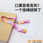 買一送一 口罩掛繩韓國明星同款防丟掛繩鏈掛脖的兒童diy可調節ins神器成人【小桃子】