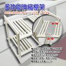 金德恩 台灣製造 DIY多孔可調可拆式伸縮整理棚置物收納架/適用流理臺/洗手台/水槽