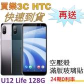 HTC U12 Life 手機 128G,送 空壓殼+滿版玻璃保護貼,24期0利率