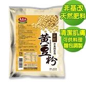 【馬玉山】新鮮黃豆粉600g 沖泡/原料粉/全素食/台灣製造